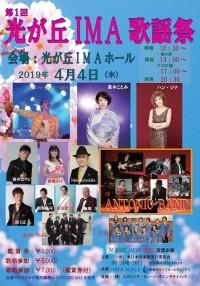 (チラシ)IMAホール共催公演_光が丘IMA歌謡祭_第1回