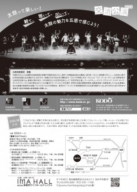 IMAホール主催公演_20190318鼓童_裏面