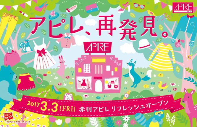 赤羽アピレ・リフレッシュオープンポスター